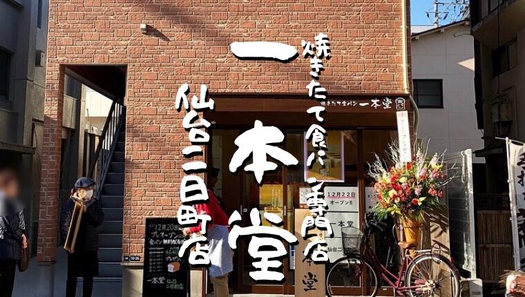 店舗 一 本堂 一本堂ヨーグルト食パン・リコカツの店舗はどこで、販売期間はいつまで?口コミも紹介!