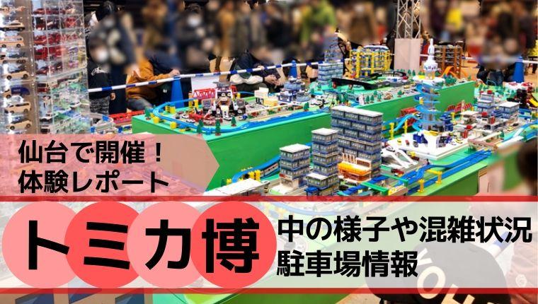 トミカ博 2020 仙台